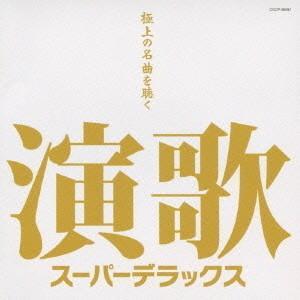 CD 演歌スーパーデラックス COCP-36087の商品画像|ナビ