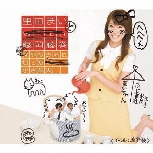 J-POP / 里田まい / 藤岡藤巻 / 続・オヤジの心に灯った小さな火CD Maxiの商品画像|ナビ