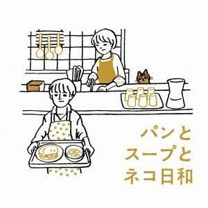 金子隆博/「パンとスープとネコ日和」オリジナル・サウンドトラックの商品画像 ナビ