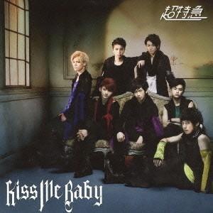 超特急/Kiss Me Babyの商品画像|ナビ