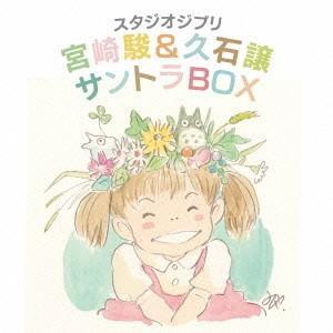 久石譲/スタジオジブリ「宮崎駿&久石譲」サントラBOXの商品画像|ナビ