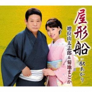 増位山太志郎と菊地まどかによるデュエットソングを収録したシングル。 (C)RS