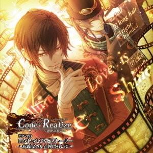 ドラマCD/Code:Realize 〜創世の姫君〜 ドラマCD ロンドンLOVEストーリー 〜お義父さんと呼ばないで〜<CD>20150318の商品画像 ナビ