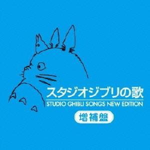 スタジオジブリの歌-増補盤-の商品画像|ナビ