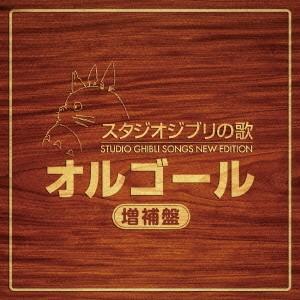 スタジオジブリの歌オルゴール-増補盤-の商品画像 ナビ