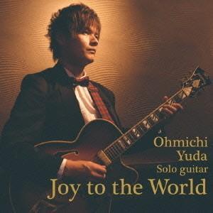 湯田大道/Joy to the Worldの商品画像|ナビ