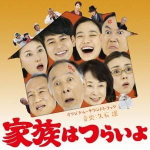 久石譲/「家族はつらいよ」オリジナル・サウンドトラックの商品画像|ナビ