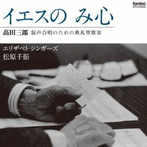 エリザベト・シンガーズ/イエスの み心〜高田三郎:混声合唱のための典礼聖歌3の商品画像 ナビ