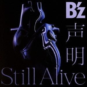 B'z/声明 / Still Alive【初回限定盤】(CD+DVD)の商品画像|ナビ