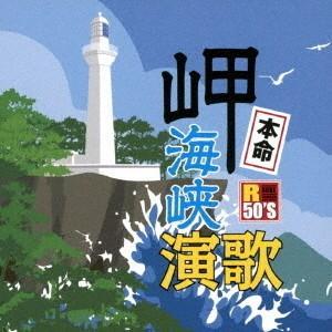 本命 岬海峡演歌の商品画像|ナビ