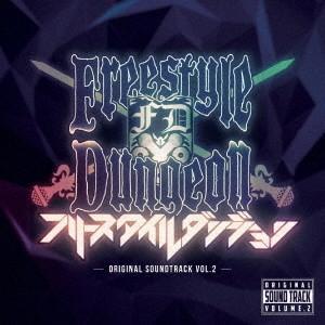 「FREESTYLE DUNGEON」ORIGINAL SOUNDTRACK VOL.2の商品画像|ナビ