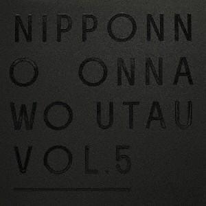 NakamuraEmi/NIPPONNO ONNAWO UTAU Vol.5の商品画像 ナビ