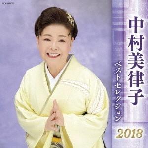 中村美律子/中村美律子ベストセレクション2018の商品画像|ナビ