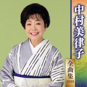 中村美律子/中村美律子全曲集2019の商品画像|ナビ