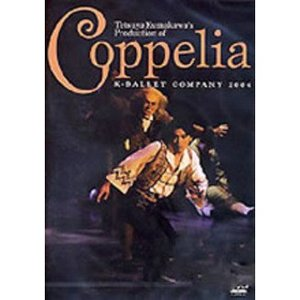 クラシック / バレエ&ダンス / 『コッペリア』 熊川哲也、Kバレエカンパニー(2004)DVDの商品画像 ナビ