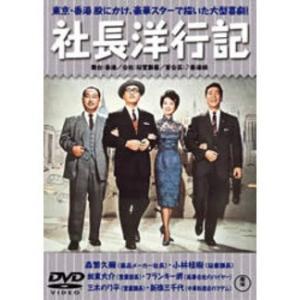 邦画 / 社長洋行記 正・続編DVDの商品画像|ナビ