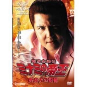 難波金融伝 ミナミの帝王 野良犬の記憶(Ver.56) / 竹内力 (DVD)の商品画像|ナビ