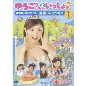 マルチアイドル小倉優子が初の子供向け番組の司会に挑戦した、キッズステーションの人気番組「優遊星のゆう...