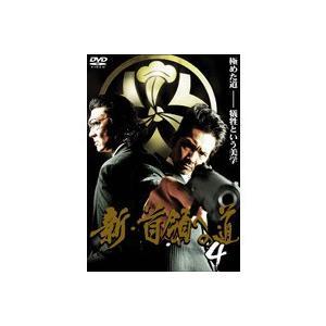 新・首領への道 4 [DVD]の商品画像|ナビ