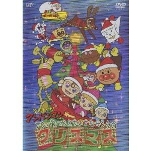 バップ それいけ!アンパンマン アンパンマンとちいさなサンタのクリスマス 【DVD】の商品画像|ナビ