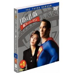海外TV / LOIS & CLARK / 新スーパーマン サード セット1DVDの商品画像|ナビ