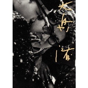 DVD-BOX 大島渚 2 [DVD]の商品画像|ナビ