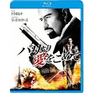 送料無料でお届けいたしますパリより愛をこめて [Blu-ray]の商品画像|ナビ