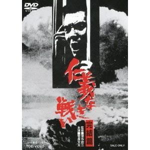 仁義なき戦い 完結篇('74東映)の商品画像 ナビ