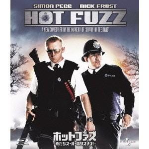 ホットファズ-俺たちスーパーポリスメン!-('07英/仏/米)の商品画像 ナビ