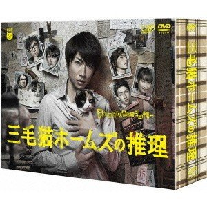 三毛猫ホームズの推理 DVD-BOX〈6枚組〉の商品画像|ナビ