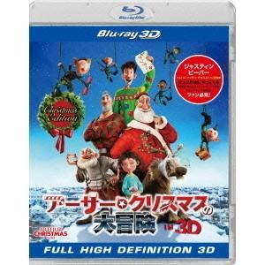 アニメ / 10%OFFクーポン対象商品 アーサー・クリスマスの大冒険 IN 3D クリスマス・エディション初回生産限定/BLU-RAY DISC/ クーポンコード:HHJ7YTCの商品画像|ナビ
