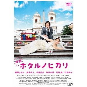 <DVD> 映画 ホタルノヒカリの商品画像|ナビ