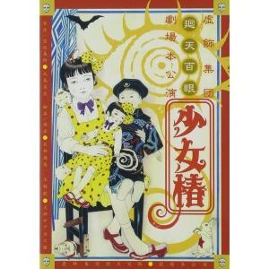 少女椿 2012 / 虚飾集団廻天百眼 (DVD)の商品画像|ナビ