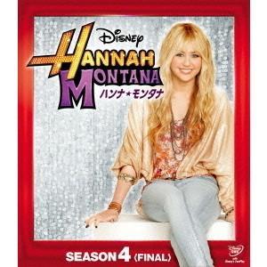 ハンナ・モンタナ シーズン4 ファイナル コンパクトBOX〈2枚組〉の商品画像|ナビ