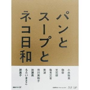 パンとスープとネコ日和 Blu-ray BOX〈3枚組〉の商品画像|ナビ