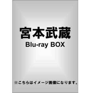 宮本武蔵 Blu-ray BOX〈3枚組〉の商品画像|ナビ