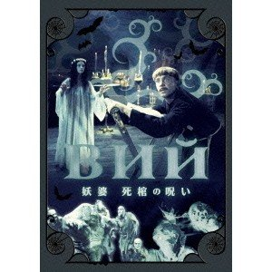 DVD 妖婆 死棺の呪い IVCF-28120の商品画像|ナビ