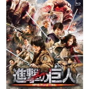 進撃の巨人 ATTACK ON TITAN('15映画「進撃の巨人」製作委員会)の商品画像|ナビ