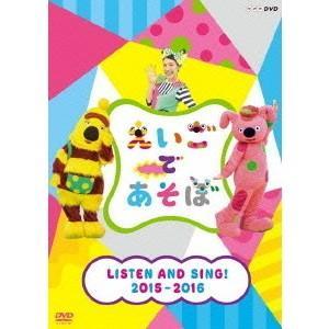 えいごであそぼ LISTEN and SING! 2015-2016の商品画像|ナビ