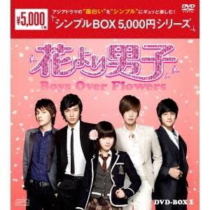 花より男子~Boys Over Flowers DVD-BOX1 <シンプルBOXシリーズ>の商品画像|ナビ