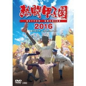 熱闘甲子園2016〈2枚組〉の商品画像|ナビ