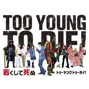 TOO YOUNG TO DIE!若くして死ぬ 豪華版('16アスミック・エース/東宝/ジェイ・ストーム/パルコ/アミューズ/大人計画/KDDI/GYAO)〈3枚組〉の商品画像 ナビ