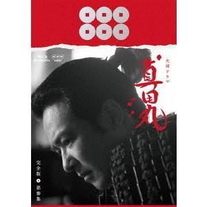 真田丸 完全版 第参集〈4枚組〉の商品画像|ナビ