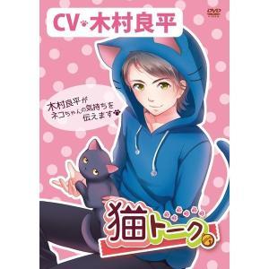 猫トーク /  (DVD)の商品画像|ナビ