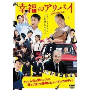 幸福のアリバイ〜Picture〜('16テレビ朝日/KADOKAWA/木下グループ/東映/ビデオ・パック・ニッポン)〈2枚組〉の商品画像|ナビ