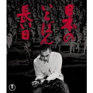 日本のいちばん長い日('67東宝)の商品画像 ナビ