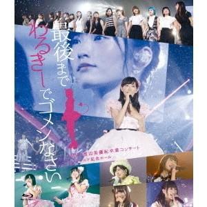 NMB48 NMB48 渡辺美優紀卒業コンサート in の商品画像|ナビ