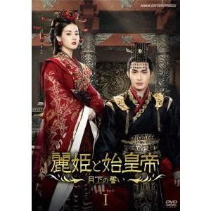 麗姫(れいき)と始皇帝〜月下の誓い〜 DVD-BOX1〈12枚組〉の商品画像|ナビ