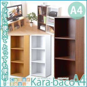 【基本送料込み】カラーボックスシリーズ【kara-bacoA4】3段A4サイズ