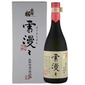 日本酒 山形県 出羽桜酒造 16度 限定品 出羽桜 雪漫々 氷点下五年熟成酒 720ml